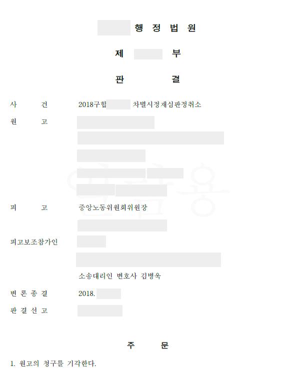 판결문_김선화_개인정보삭제.png