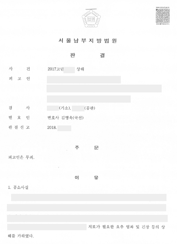판결문_개인정보 삭제.png