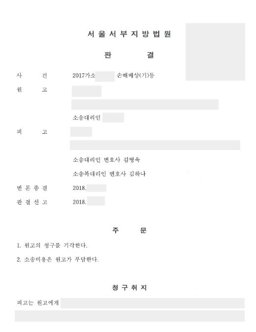 판결문_개인정보삭제_하진철.png