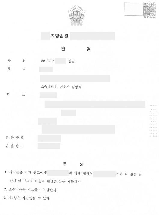 판결문_김종식_개인정보 삭제.png